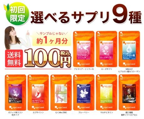 オーガランド「選べる100円サプリ9種類」