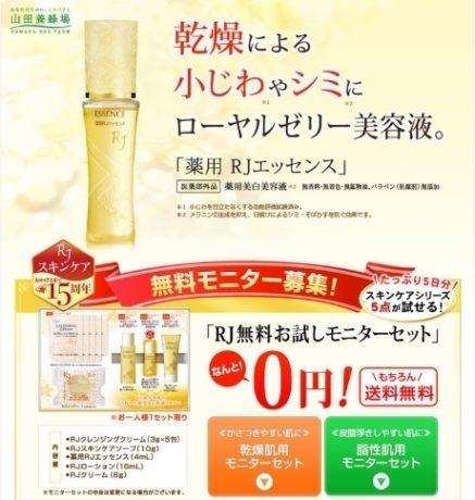 山田養蜂場「RJスキンケアシリーズ」
