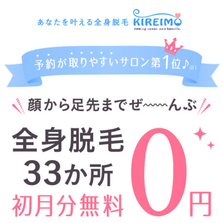 脱毛サロン『KIREIMO』