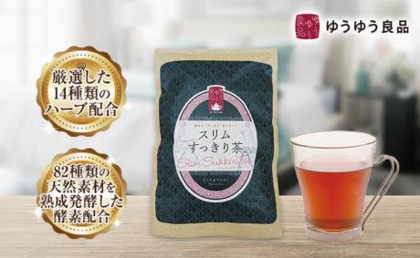ゆうゆう良品「スリムすっきり茶」
