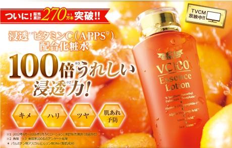 ドクターシーラボ【VC100サンプル】